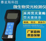 实验室ATP荧光检测仪SYH-ATP