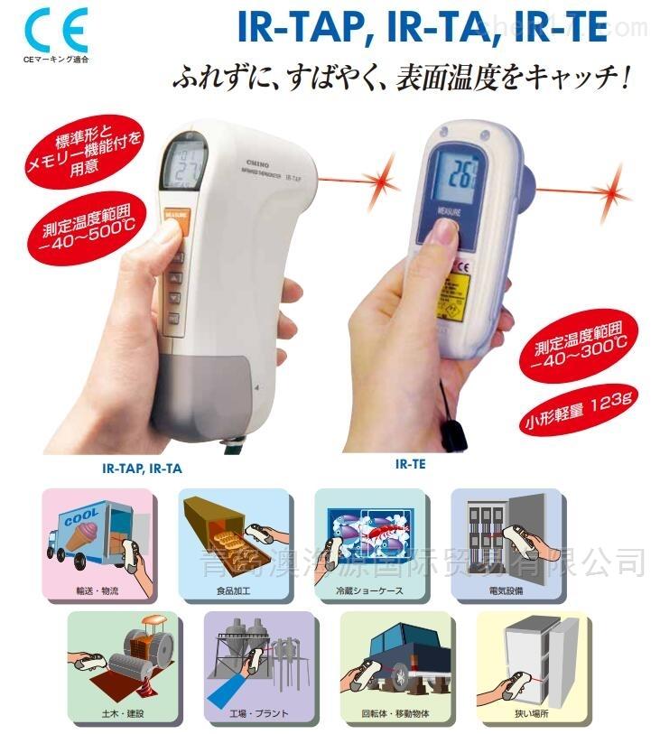 IR-TA日本千野CHINO手持辐射温度计