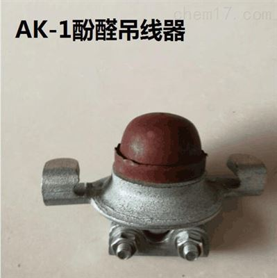 酚醛吊线器AK-1上海徐吉电气