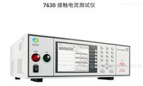 7630/7611/ESC-125台湾华仪接触电流测试仪