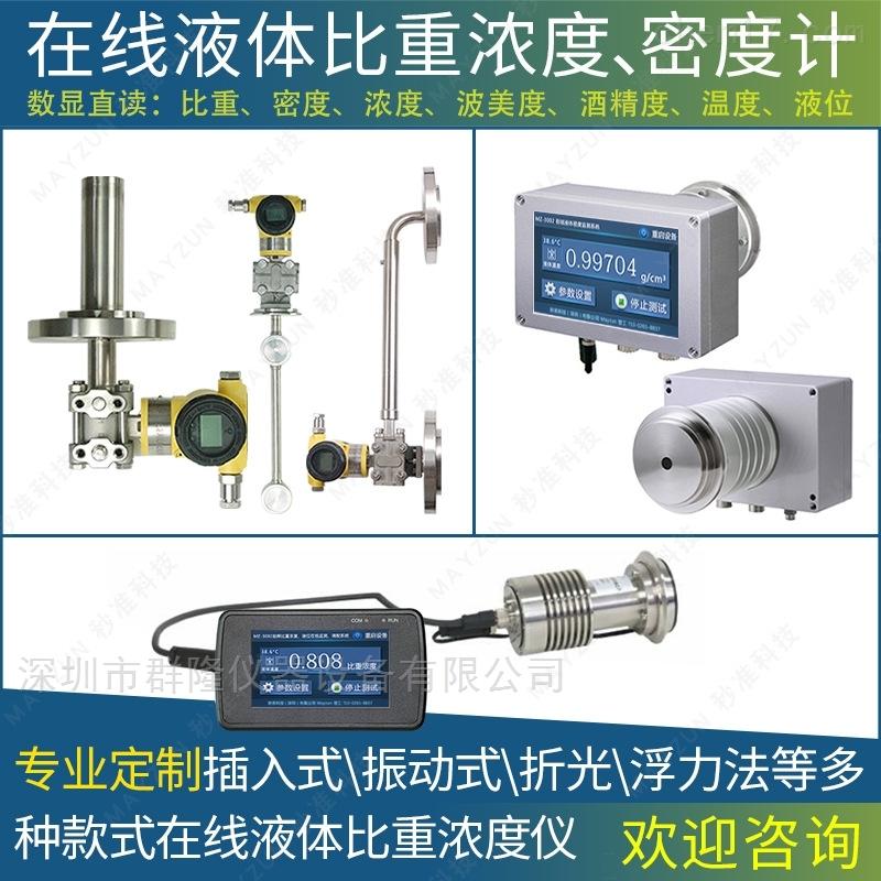 在线酸液 碱液比重浓度测试仪 监测密度计