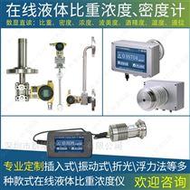 MAYZUN  MZ-1001秒准芯 电镀液比重在线监测仪 厂家直销