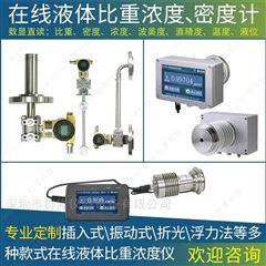 MZ-1002在线氯化钠氢氧化钠比重计 浓度密度波美计