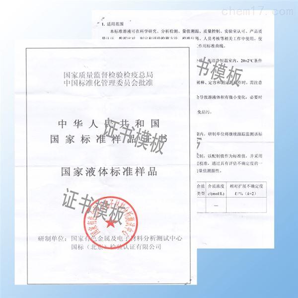 氟标准溶液样品 离子标准物质 50ml/瓶