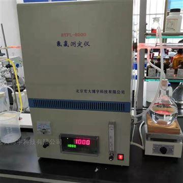 BYFL-8000氟氯測定儀BYFL-8000