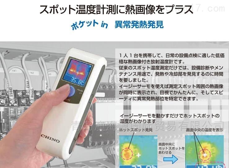 TP-S日本千野CHINO便携式热像仪