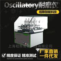 CSI-14Oscillatory耐磨仪-威士伯耐磨试验机