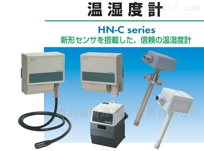 HN-C日本千野CHINO温湿度计