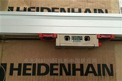 德国海德汉光栅尺LC485系列源头好货