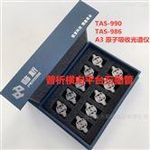 TAS-986北京普析原子吸收原裝橫向平臺石墨管