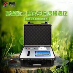 YT-TR01政府招标用土壤养分检测仪厂家