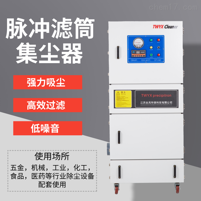 塑粉回收机吸尘机