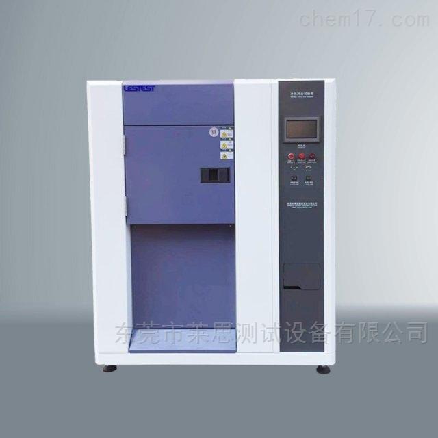 LS-THS-80中山80L高低温冲击试验箱