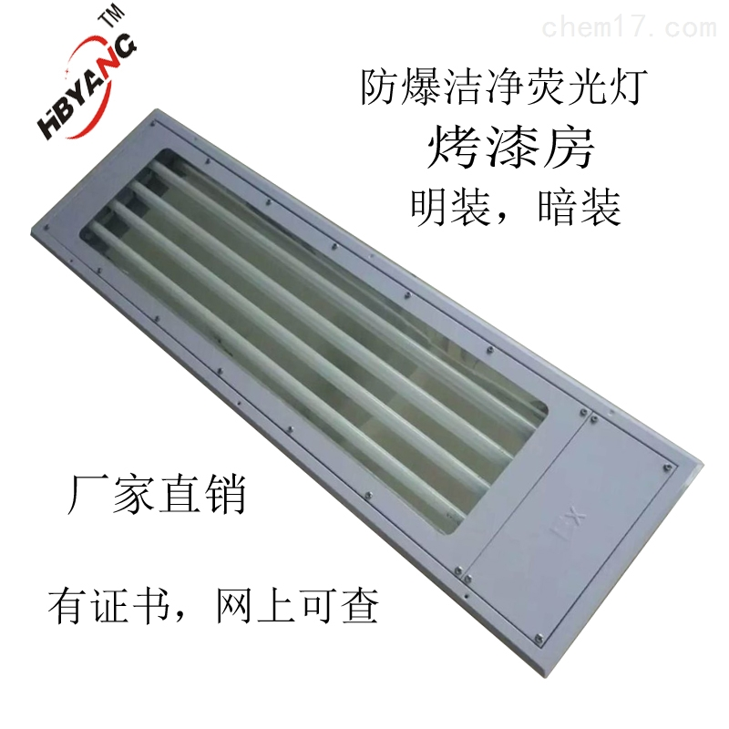 BJY-4x18W食品厂嵌入式洁净防爆净化灯EX