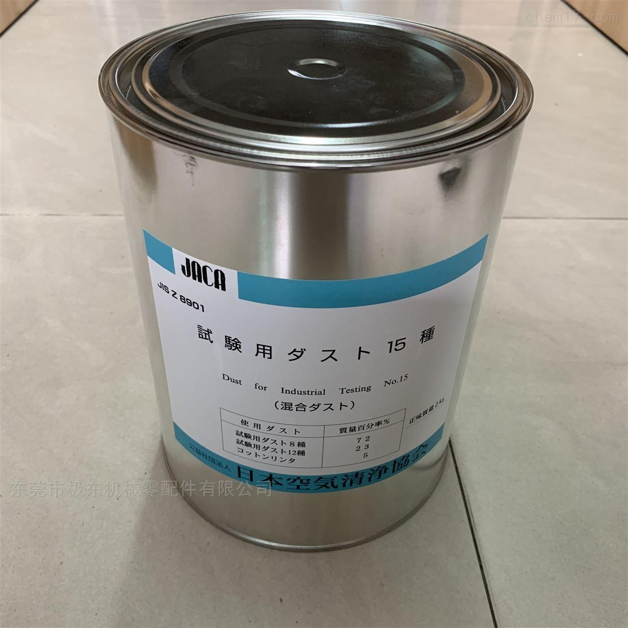 日本APPIE粉体JISZ8901试验用混合粉体