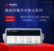 是德34970A数据采集仪温度记录仪