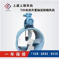 T35-11-11.2防爆排烟轴流风机