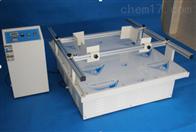 珠三角专业生产模拟运输振动台,非标定做