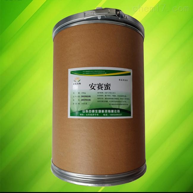 广东甜味剂安赛蜜生产厂家