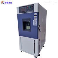 Y-HE-225L高低温老化试验箱公司