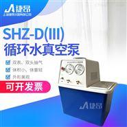 循环水式多用真空泵SHZ-D(III) 四氟型