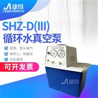 SHZ-D(III)循環水式多用真空泵SHZ-D(III) 四氟型