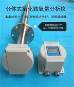 分体式氧化锆氧量分析仪