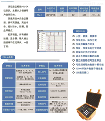 PSJ-4数字测井采集记录仪