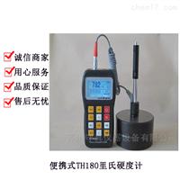 TH180型里氏硬度计(黑白型)