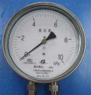 CYW-150BF不锈钢差压表上海自动化仪表四厂