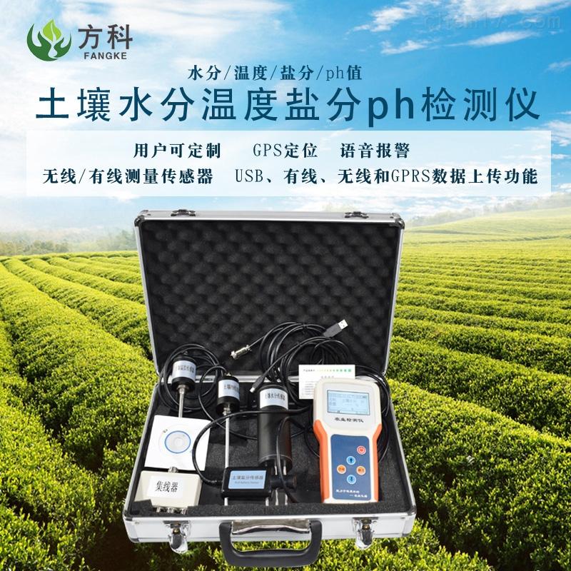 土壤水分温度盐分PH速测仪报价