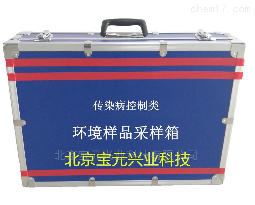 环境样品采样箱/应急装备箱