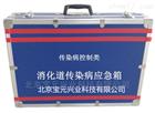 消化道传染病应急箱/急救箱