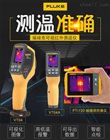 福禄克Fluke PTi120便携式口袋红外热像仪