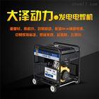 焊接焊缝280A纤维素柴油电焊机