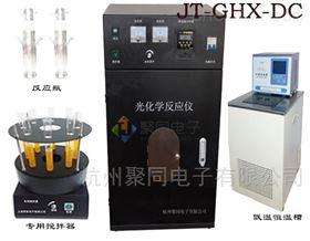 JT-GHX-DC实验型光化学反应仪JT-GHX-DC光解水反应釜