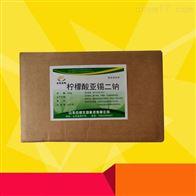 食品级柠檬酸亚锡二钠生产厂家