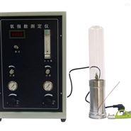 氧指数试验机