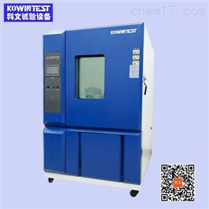 KW-TH-1000Z恒溫恒濕試驗箱價格