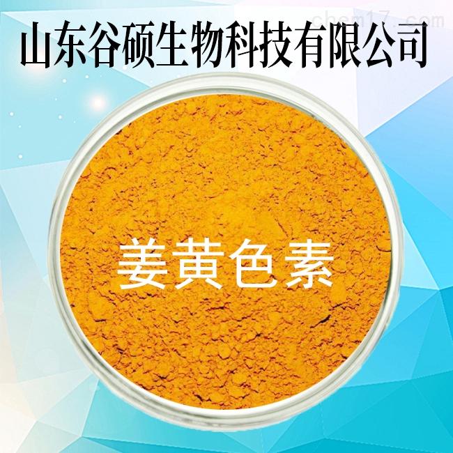 广东姜黄色素 生产厂家
