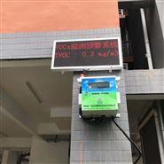东莞排污企业挥发性有机物在线监测怎么安装