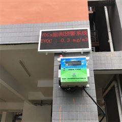 OSEN-TVOC东莞排污企业挥发性有机物在线监测怎么安装