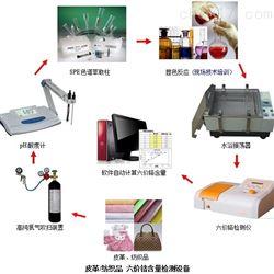 ISO 17075皮革六價鉻檢測--德駿儀器