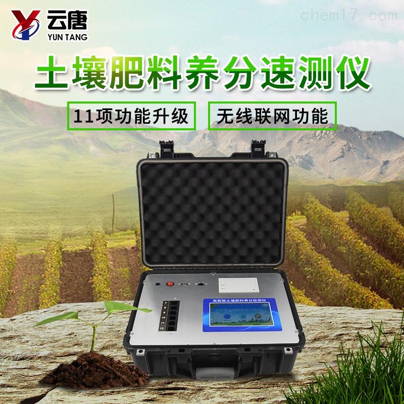 <strong>土壤分析仪器</strong>