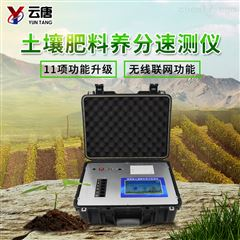 YT-TR02高智能土壤养分速测仪