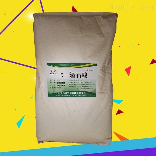 广东DL-酒石酸生产厂家