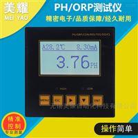 MY-PHG801无锡水处理PH仪在线分析仪