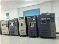 FT--80CH恒温恒湿实验箱