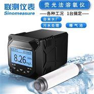 联测SIN-DY2900荧光法溶氧仪