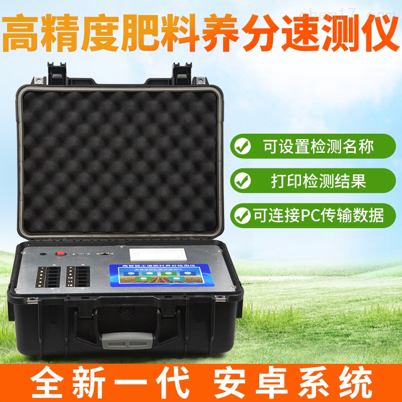 肥料含量检测仪